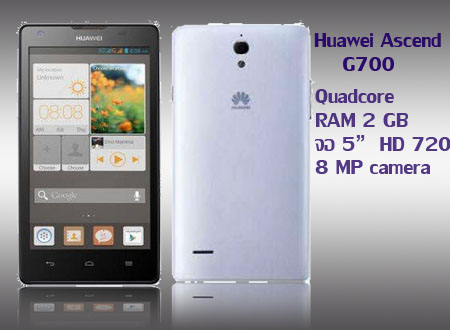 Huawei Ascend G700-f