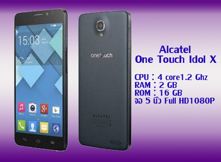 Alcatel One Touch Idol X-f
