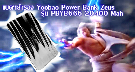 Yoobao Power Bank Zeus รุ่น PBYB666 -f