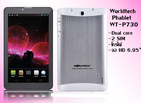 Worldtech Phablet  WT-P730-f