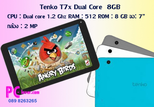 Tenko T7x Dual Core 8GB | Android tablet dualcore ROM 8 GB ราคาประหยัด