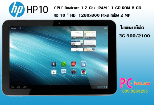 HP 10 Tablet-f