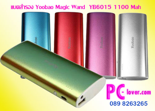 Yoobao Magic Wand  YB6015 1100 Mah -f