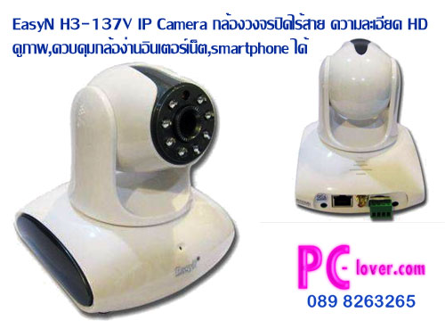 EasyN H3-137V IP Camera-f