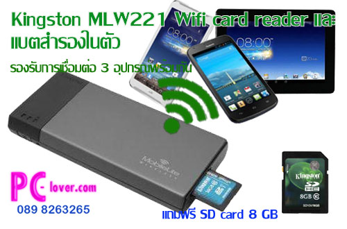 Kingston MLW221-f