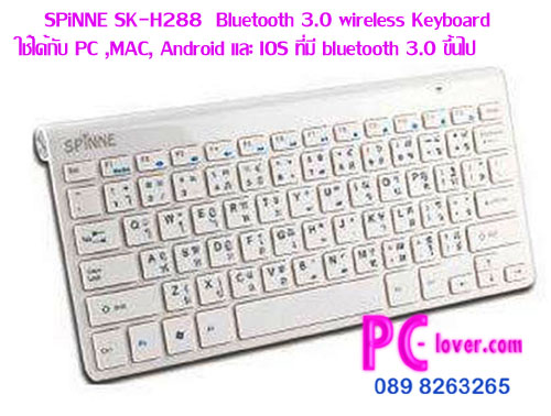 SPiNNE SK-H288 Bluetooth keyboard สำหรับ Smartphone,tablet และ PC