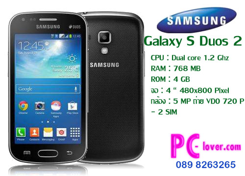 Samsung Galaxy S Duos 2 copy