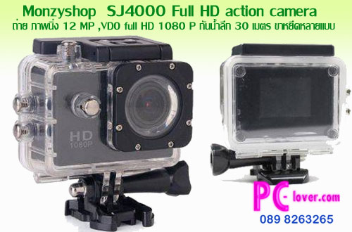 Monzyshop  SJ4000 Full HD action camera -f