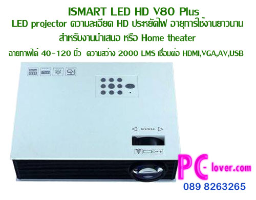 ISMART LED HD V80 Plus-f