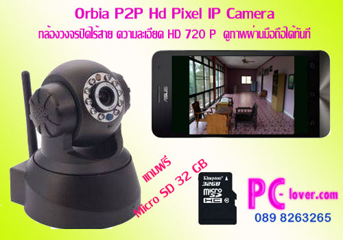 Orbia P2P Hd Pixel IP Camera-f