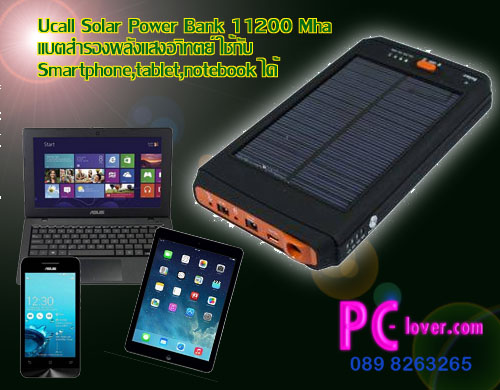 Ucall Solar Power Bank