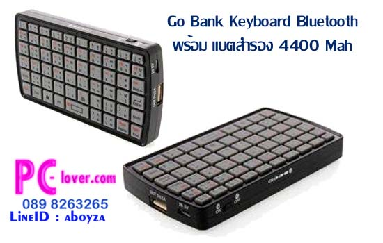 Go Bank Keyboard Bluetooth แบตสำรอง 4400 Mah -f