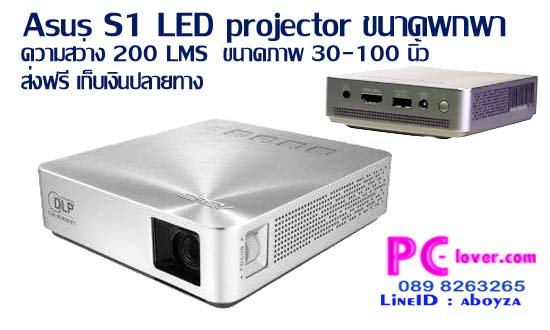 Asus S1  Mobile LED Projector-f