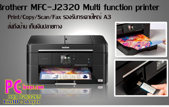 ซื้อ Brother  MFC-J2320