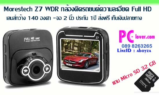 Morestech Z7 WDR-f