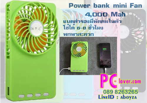 Power bank Mini Fan-f