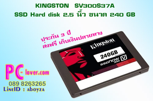 KINGSTON  SV300S37A SSD HDD 240 GB-f