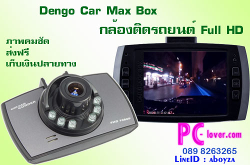 Dengo Car Max Box-f