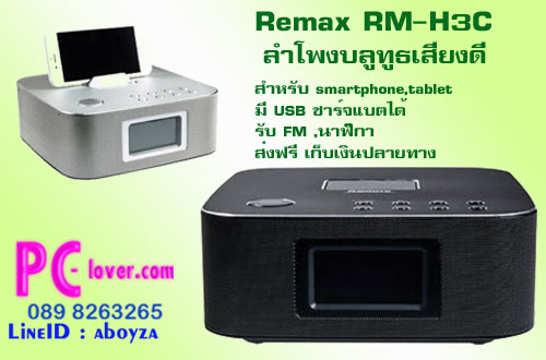 Remax RM-H3C-f