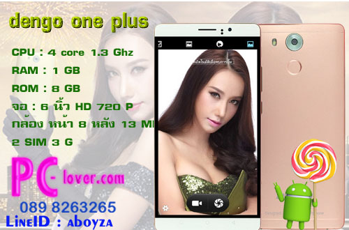 dengo one plus-f