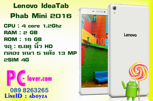 Lenovo IdeaTab Phab Mini 2016-f