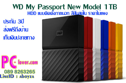 WD My Passport New Model 1TB-f